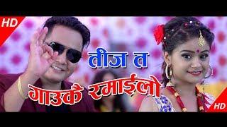 New Nepali Teej song 2074_2017 ll Teej ta Gaukai Ramailol ll Bidhan Karki & Ambika KC