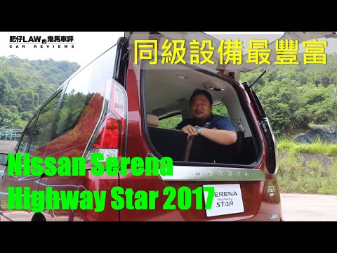 Nissan Serena Highway Star VIP版  肥仔Law的鬼馬車評