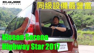 【新車短評】 Nissan Serena Highway Star VIP版   肥仔Law的鬼馬車評 Video