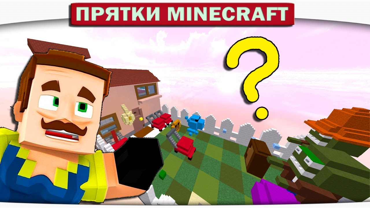 Прятки Minecraft - СОСЕД ПОПАЛ В ПЛАНТАЦИИ ПРОТИВ ЗОМБИ!!