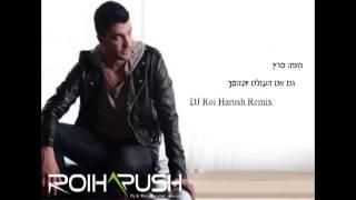 משה פרץ -  גם אם העולם יתהפך (Roi Harush Remix)