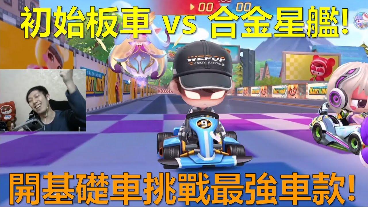 [朔月] 初始板車 vs 合金星艦!開基礎車挑戰最強車款!|跑跑卡丁車RUSH+