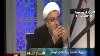 الشيخ محمد كنعان - روايات في فضل زيارة الإمام علي بن موسى الرضا عليه السلام