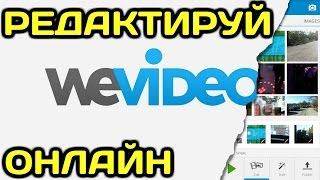 Как создавать и редактировать видео онлайн с помощью сервиса WeVideo(В этом видеоуроке вы узнаете, как создать и редактировать видео с помощью облачного сервиса WeVideo. Он не треб..., 2015-06-05T08:36:34.000Z)