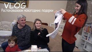 VLOG Распаковываем новогодние подарки из-под ёлки 2019