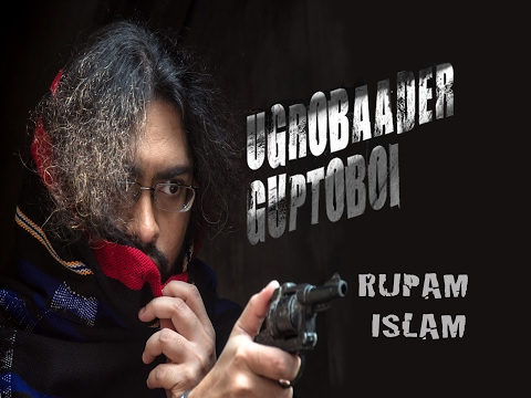 Ugrobaader Guptoboi (Official Video) |...