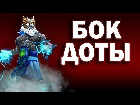 видео: БОК ДОТЫ - ЗЕВС ДОТА 2
