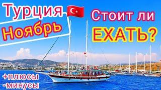 Отдых в Турции в Ноябре 2021 Это РЕАЛЬНО Стоит ли лететь отдыхать в Турцию в конце осени