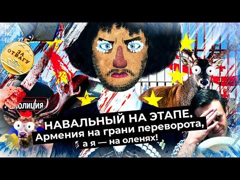 Чё Происходит #53   Переворот в Армении, годовщина убийства Немцова, Пригожин в розыске ФБР