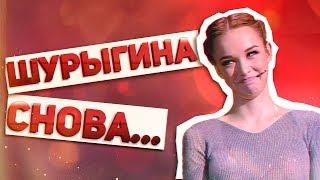 Диана шурыгина против магов [ЖизаТВ]