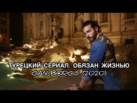 ТУРЕЦКИЙ СЕРИАЛ: «ОБЯЗАН ЖИЗНЬЮ», «CAN BORCU». Джан Яман. Can Yaman. Турецкие сериалы.