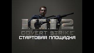 I.G.I.-2: Covert Strike! Миссия 19 - Стартовая площадка!