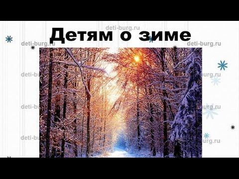 Зима - детская презентация