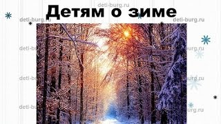 Зима - детская презентация(Детская презентация
