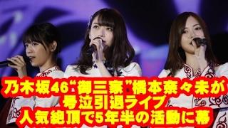 人気アイドルグループ・乃木坂46の橋本奈々未が24歳の誕生日を迎えた20日、さいたまスーパーアリーナで卒業コンサートを行った。 同公演をもって芸能界からも引退する ...