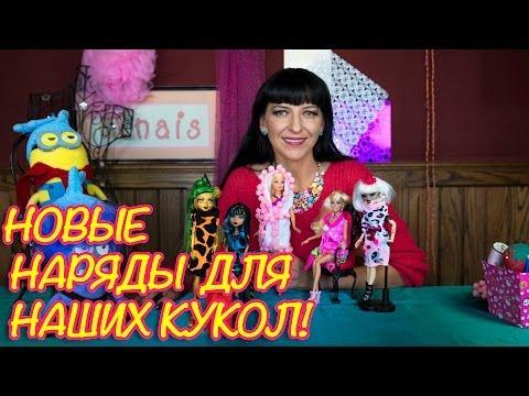 видео: Барби Игры И Мостр (Монстер) Хай на Русском Видео -  Новые Наряды Своими Руками
