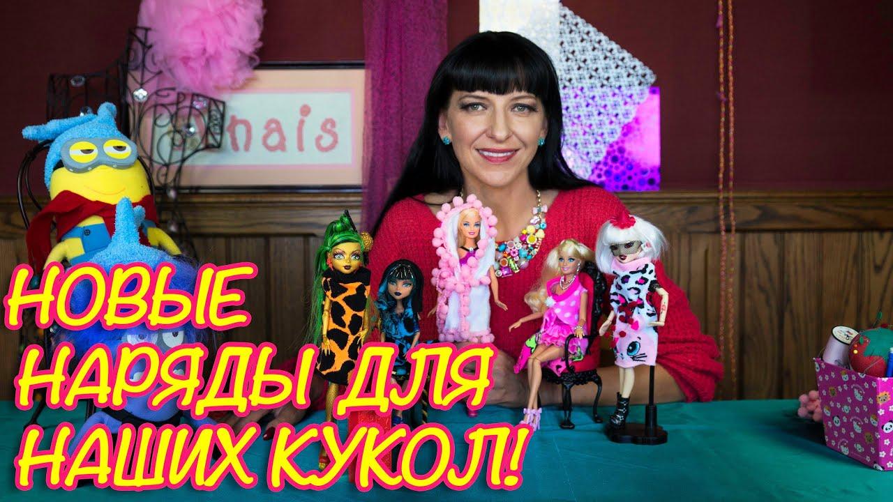 Видео кукла монстр хай своими руками