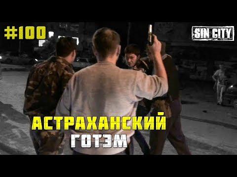 Город Грехов 100