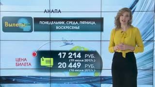 Перелёты из Омска на отдых без пересадок