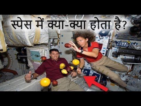 अंतरिक्ष यात्रियों का पूरा सच (Life Inside International Space Station)