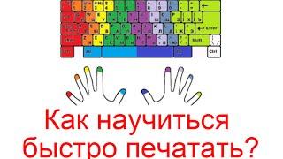 Как научиться быстро печатать?(Читайте тут http://workion.ru/kak-nauchitsya-bystro-pechatat.html Блогеру и копирайтеру нужно уметь быстро печатать, чтобы быстрее..., 2015-10-27T01:45:15.000Z)