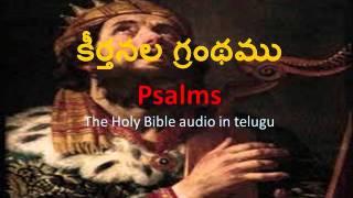 Psalms ( కీర్తనల గ్రంథము)_The Bible audio in telugu.wmv