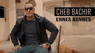 Cheb Bachir ft. Yassine - Ennes Bennes (Clip Officiel)
