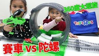 想要快速賽車玩具 還是 戰鬥陀螺玩具?