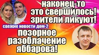 Дом 2 Свежие новости и слухи! Эфир 20 ИЮНЯ 2019 (20.06.2019)