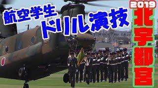 CH47J #航空学生 ドリル演技 #北宇都宮駐屯地 開設46周年記念行事 #JGSD...
