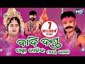 BADI DANDA (SAKHI NABIKA) ବାଦିଦଣ୍ଡ (ସଖୀ ନାବିକ) ଭାଗ-୨ || Sarthak Music | Sidharth Bhakti