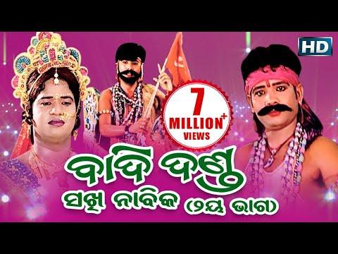 BADI DANDA (SAKHI NABIKA) ବାଦିଦଣ୍ଡ (ସଖୀ ନାବିକ) ଭାଗ-୨ || Sarthak Music