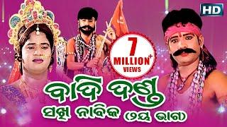 BADI DANDA (SAKHI NABIKA) ବାଦିଦଣ୍ଡ (ସଖୀ ନାବିକ) ଭାଗ-୨    Sarthak Music   Sidharth Bhakti