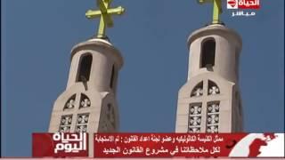 فيديو.. مشيدة بقانون بناء الكنائس .. «الكاثوليكية»: إنجاز كبير يحسب للدولة