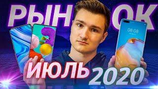 Рынок смартфонов Июль 2020