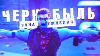 Чернобыль. Зона Отчуждения. Финал. Официальный трейлер (Fortnite Edition) Фильм