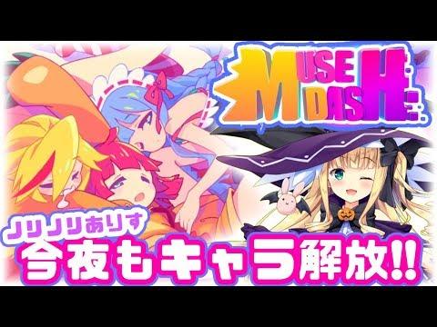 【今日も今日とて】♡MUSE DASHお茶会03♡【きゅーとな音ゲー】