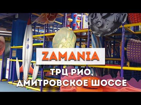 Zamania - Замания, Рио Дмитровское шоссе, обзор и отзыв