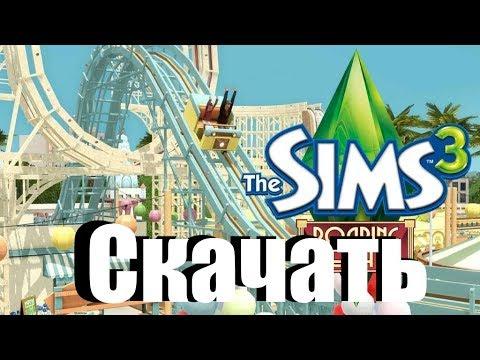 Скачать Sims 3