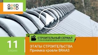 видео Монтаж керамической черепицы под ключ в Московской области и Подмосковье