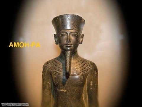 Бог АМОН-РА. 10 июня - день славления и почитания