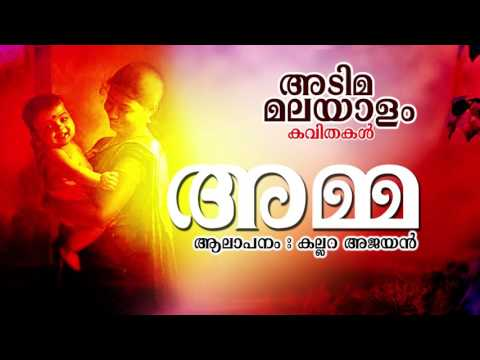 super hit malayalam kavithakal amma kallara ajayan kavithakal malayalam kavithakal kerala poet poems songs music lyrics writers old new super hit best top   malayalam kavithakal kerala poet poems songs music lyrics writers old new super hit best top