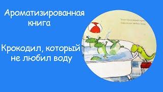 Крокодил который не любил воду  Ароматизированная книга  Volchonok90
