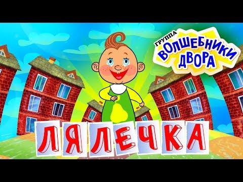 Волшебники двора - Лялечка / Radio Edit