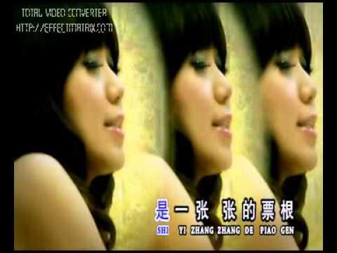 Ficca Then - Yi dong de xin