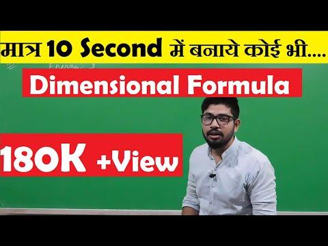 Units and Dimensions in hindi | Dimensional Formula | Abhishek sahu
