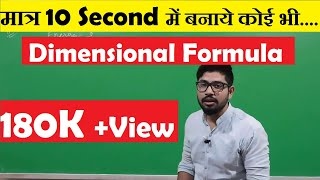 Units and Dimensions in hindi | Dimensional Formula | Abhishek sahu