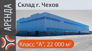 Аренда склада  Чехов | www.sklad-man.ru |  Аренда склада  Чехов(, 2013-11-21T18:03:19.000Z)