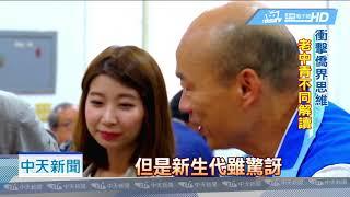20181205中天新聞 韓流崛起是民粹? 開放、包容打破封閉高牆