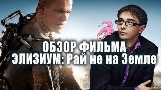 Обзор фильма ЭЛИЗИУМ: РАЙ НЕ НА ЗЕМЛЕ 18+